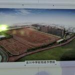 吉川中学校の完成予想図を見てきました