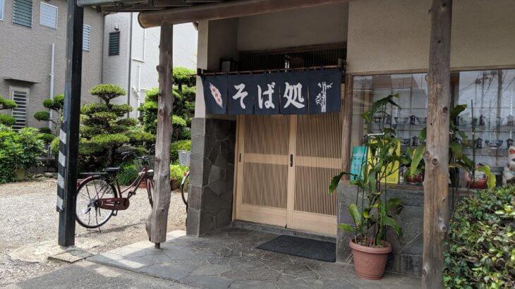 三郷中央駅付近にあるそば処やぶさんでおそばを食べてきたよ
