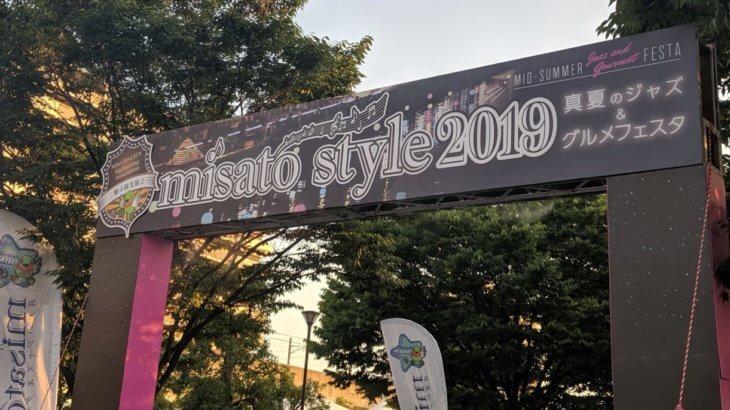 Misato Style 2019にいってきたよ