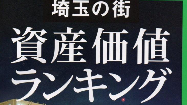 埼玉県の資産価値ランキングで三郷中央が1位に!!