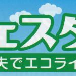 9月28日(土)に環境フェスタみさとが開催されます
