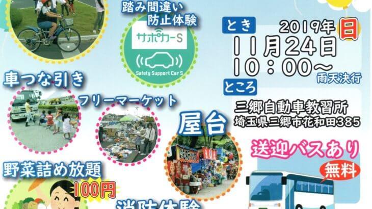 11/24(日)に三郷自動車教習所で交通安全フェスタMISATO2019が開催されます