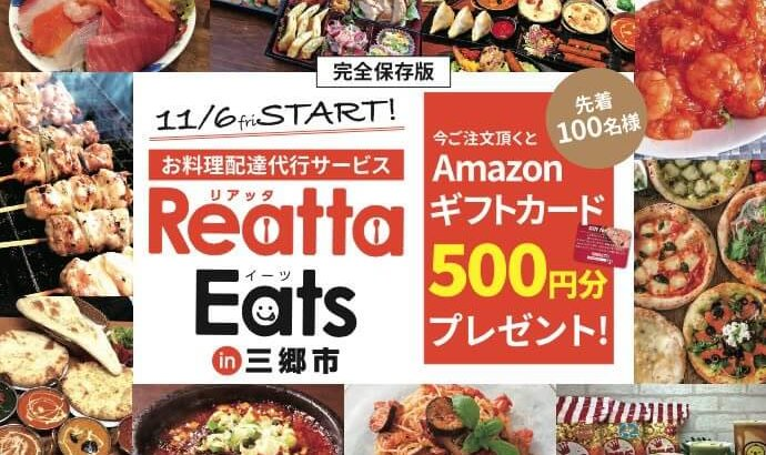 11月6日からサービス開始!ReattaEats(リアッタイーツ)が三郷市で利用可能に!!